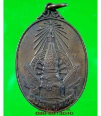 เหรียญ  พระธาตุพนม ปี 2520 /2484