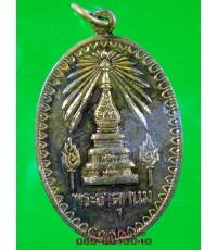 เหรียญ  พระธาตุพนม ปี 2518 /2487