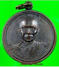 เหรียญ  หลวงพ่อรุ่ง วัดกระทิง จันทบุรี ปี 2517 /2604
