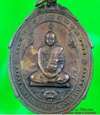เหรียญ  หลวงพ่อสมชาย วัดเขาสุกิม ไพรีพินาศ ปี 2521  จันทบุรี /2611
