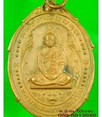 เหรียญ  หลวงพ่อสมชาย วัดเขาสุกิม ไพรีพินาศ ปี 2521  จันทบุรี /2612