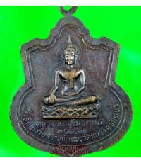 เหรียญ  กรมหลวงชุมพร วัดกลาง จันทบุรี ปี 2520 /2619