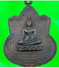 เหรียญ  กรมหลวงชุมพร วัดกลาง จันทบุรี ปี 2520 /2620