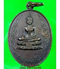 เหรียญ หลวงพ่อโยค วัดท่าลาดใต้ ฉะเชิงเทรา ปี 2520 /2635