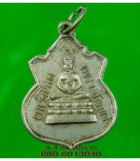 เหรียญ หลวงพ่อโสธร คนรุ่งเรือง เพราะปัญญา /2636