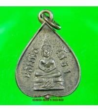 เหรียญ หลวงพ่อโสธร ปี 2512 ฉะเชิงเทรา /2640