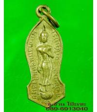 เหรียญ พระอาจารย์อุดม ใจอารีย์ อ.บ้านโพธิ ปี 14 /2644