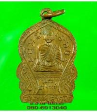 เหรียญ หลวงพ่อโสธร หลังหลวงพ่อสำอางค์ ฉะเชิงเทรา /2649