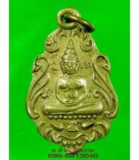 เหรียญ หลวงพ่อโสธร หลังยันต์ ฉะเชิงเทรา /2655