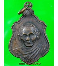 เหรียญ หลวงพ่อเดื่อ ปี 2515 /2664