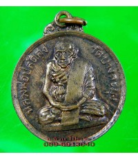 เหรียญ หลวงพ่อปลัดคง วัดบางละมุง ชลบุรี ปี 2512 /2665