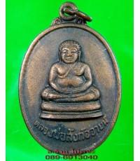 เหรียญ หลวงพ่อสังกระจาย เกาะสีชัง ชลบุรี /2667