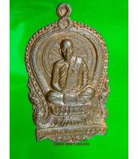 เหรียญ หลวงพ่อสวัสดิ์ วัดเม้าสุขา ชลบุรี /2669