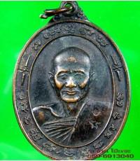 เหรียญ หลวงพ่อม่น วัดเนินตามาก รุ่นไตรมาส ชลบุรี /2670