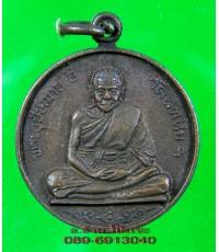เหรียญ หลวงพ่ออี๋ วัดสัตหีบ ปี 2519 ชลบุรี /2677