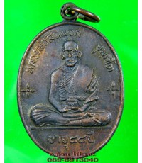 เหรียญ หลวงพ่อสีหมอก วัดเขาวังตะโก ชลบุรี รุ่นเจริญลาภ ปี 2520 /2688