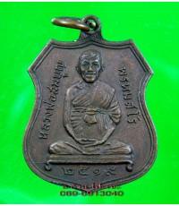 เหรียญ หลวงพ่อสมบูรณ์ วัดจันทรังสี ปราจีนบุรี ปี 2519 /2718