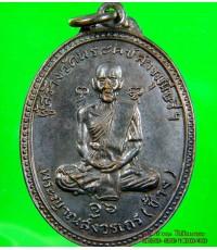 เหรียญ หลวงปู่ช้าง พระญาณสังวรเถร ปี2516 วัดคชสารมุนีษรีฯ/2723