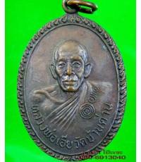 เหรียญ หลวงพ่อเอีย วัดบ้านด่าน เจ้าพระยาอภัยภูเบศฯ ปี 2521 /2731