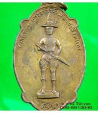 เหรียญ มหาสุรสีหนาท ระยอง ปี 2521  /2736