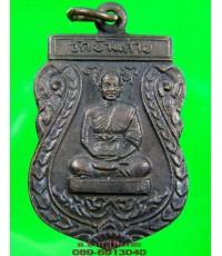 เหรียญ  หลวงพ่อวงศ์ วัดบ้านค่าย ระยอง ปี 2519 /2755