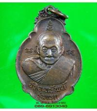 เหรียญ  หลวงปู่เอีย วัดหนองทองทราย  จ.นครนายก ปี 2520  /2761