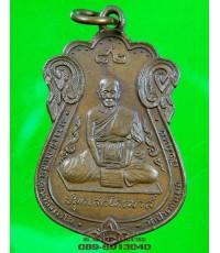 เหรียญ หลวงปู่คำแสน วัดป่าดอนมูล ออกที่วัดอินทร ปราจีนบุรี ไตรมาส /2764