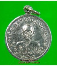 เหรียญ เหรียญ พระครูสิทธาภินันท์ ปี 2508 /2769