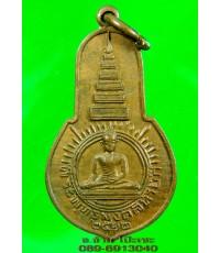 เหรียญพระพุทธมงคลนายก เจ้าคุณนรฯ ปลุกเสก ออกวัดวังกระโจม จ.นครนายก ปี 2512/2771
