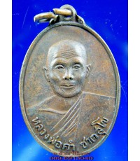 เหรียญ หลวงพ่อคำ ชาตสุโข วัดสุวรรณรัตนาราม พยุหคีรี นครสวรรค์ /2806