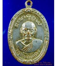 เหรียญ หลวงพ่อคง วัดโพธิ์ทอง ชัยนาท /2835