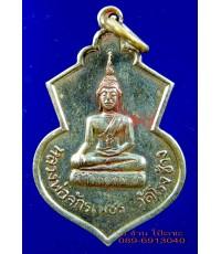เหรียญ หลวงพ่อเพชร วัดโรงช้าง ชัยนาท /2836