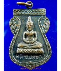 เหรียญ หลวงพ่อขาว วัดพุฒิปรางค์ปราโมท /2841