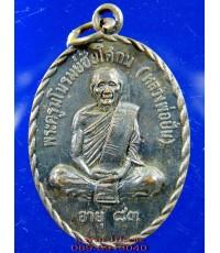 เหรียญ หลวงพ่อปั่น วัดแก่นเหล็ก ชัยนาท /2845