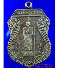 เหรียญ หลวงพ่อปู่ศุข วัดเขื่อนพลเทพ ชัยนาท /2846