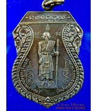 เหรียญ หลวงพ่อปู่ศุข วัดเขื่อนพลเทพ ชัยนาท /2847