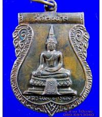 เหรียญ หลวงพ่อจักรเพชร วัดโรงช้าง ชัยนาท ปี 2515  /2848