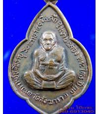 เหรียญ หลวงพ่อปลื้ม วัดสังฆาราม ชัยนาท /2853