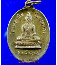 เหรียญ หลวงพ่อทิน วัดศาลาขาว อ.สรรพยา ชัยนาท /2857