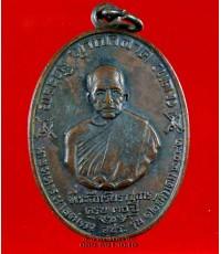 เหรียญ หลวงพ่อแดง รุ่น จปร ปี 2513  วัดเขาบันใดอิฐ เพชรบุรี /2909