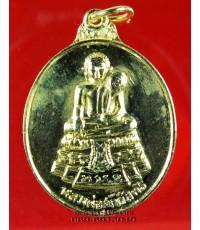 เหรียญ หลวงพ่อศักดิ์สิทธิ์ วัดมหาธาตุ  เพชรบุรี /2920