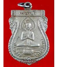เหรียญ สมเด็จแตงโม เพชรบุรี /2935