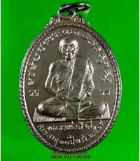 เหรียญ หลวงพ่อสำลี รุ่นแรก ปี 2518 วัดซับบอน สระบุรี /3104