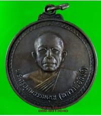 เหรียญ หลวงพ่อสิงห์ วัดบอนใหญ่ บางเลน นครปฐม /3115