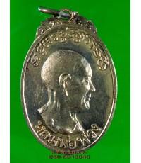 เหรียญ หลวงพ่อพ่วง รุ่นหล่อพระประธาน ปี 2515 นครปฐม /3119