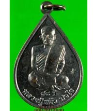 เหรียญ หลวงปู่แผ้ว ปวโร วัดรางหมัน รุ่นจงมีสุข นครปฐม /3122