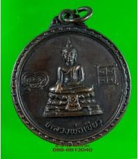 เหรียญ หลวงพ่อเขียว ชุดออกศึก /3147