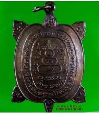 เหรียญเต่า ยันต์น้ำเต้า หลวงพ่อหลิว วัดไร่แตงทอง หลวงพ่อเพชร วัดไทรทองพัฒนา  /3175