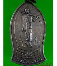 เหรียญ หลวงพ่อสิวลี วัดไผ่รื่นรมย์ กำแพงแสน พิมพ์ใหญ่ 2508 /3177