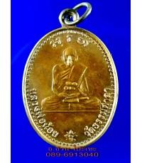 เหรียญ หลวงน้อย วัดธรรมศาลา ปี 2533 นครปฐม /2971